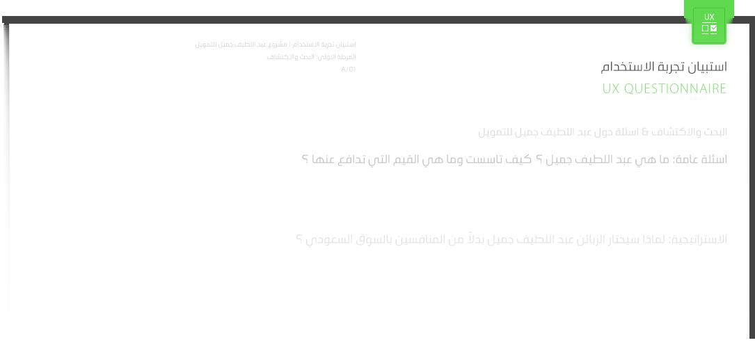 الواجهة الحالية لموقع عبد اللطيف جميل للتمويل ( تصميم وتنفيذ نيوكسيرو )