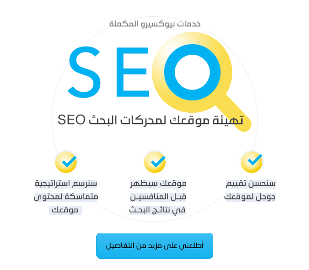 search-engine-optimization-SEO-neoxero-complementary-services