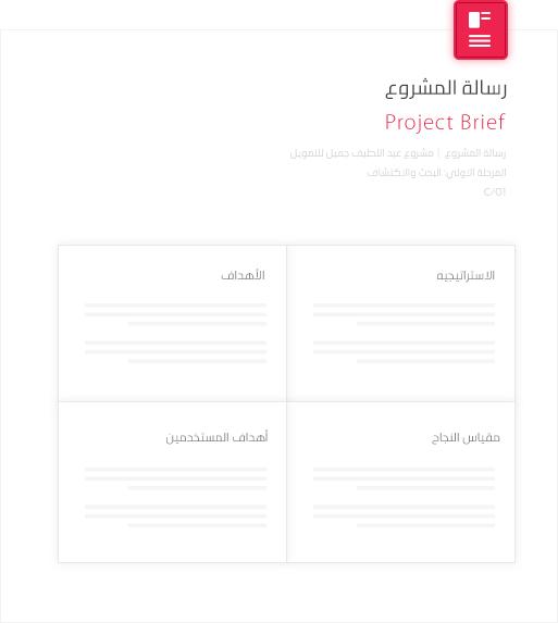 رسالة المشروع