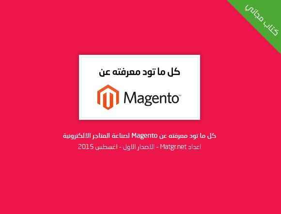نيوكسيرو اصدرات كتاب متخصص في ماجنتو، يوفر لك المزيد من المعلومات عن ماجنتو وخصائصها، اصدر عبر مشروع متجر - حلول متكاملة لمتاجر ماجنتو الالكترونية